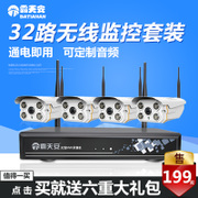 Wireless monitor high-definition set of video camera monitoring equipment set home WiFi integrated machine outdoor