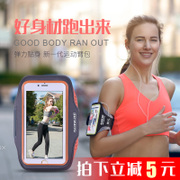 The movement arm sleeve arm arm mobile phone running package bag arm with men and women fitness equipment Apple universal arm wrist bag bag