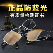 Male and female radiation proof glasses plane mirror light blue eye anti computer no degree of eye protection eye flat mirror
