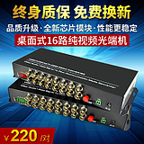 Haohanxin desktop 16-channel pure video optical single-mode single-fiber 16-channel optical machine FC port 20KM1 pairs