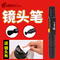 EIRMAI Rhema SLR camera lens pen lens cleaning pen lens cleaning pen large round LP-3