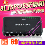 Huoyi 8 port POE switch SPOE power supply network of more than 100 meters with 90W AP wireless camera