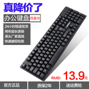 The new enterprise procurement office home multimedia cable suspended USB keyboard keycap high key keyboard cap
