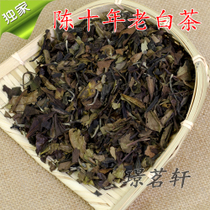 Gongmingxuan Fuding White Tea, Fujian, Old White Tea, Old Shoumei, Old Gongmei Tea, Ten Years Old Bulk Tea, 50g