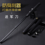 Vehicle self-defense self-defense weapon fighting activities baton stick self-defense three telescopic whip swinging stick fell off roller
