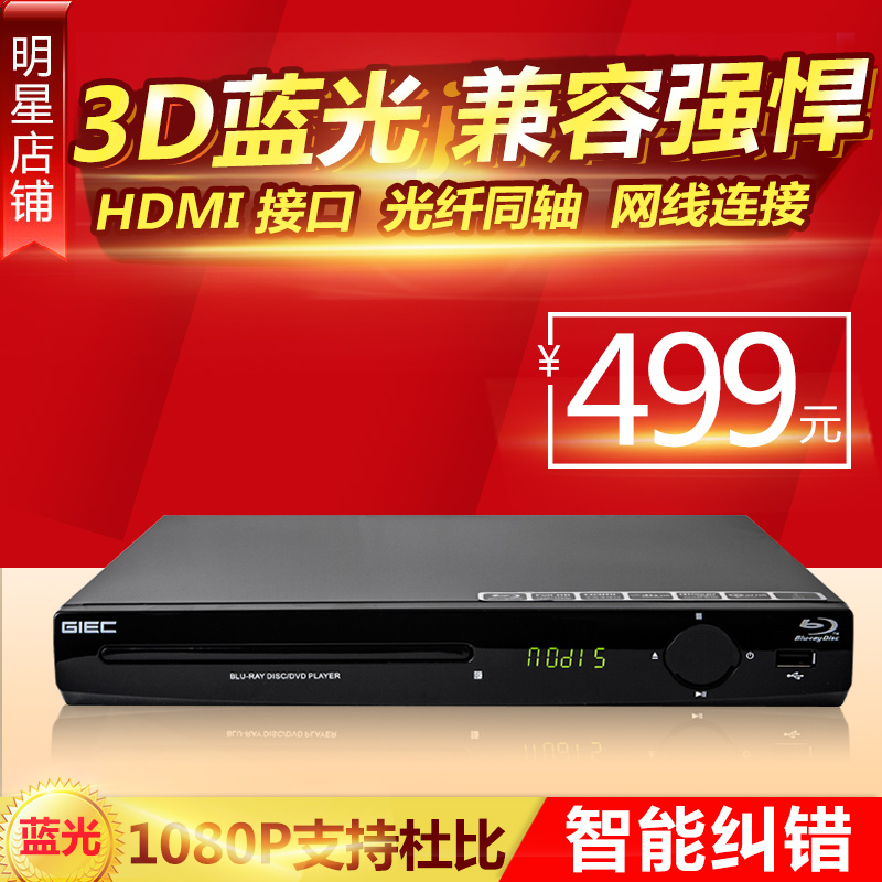 GIEC/Jacob BDP-G2805 Network Blu-ray Player High Definition DVD Player Player Area