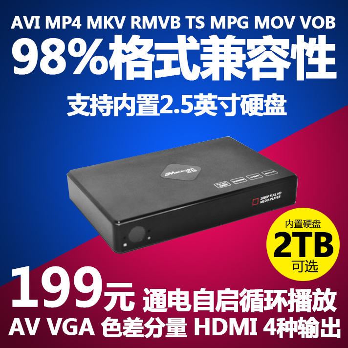 1080P HD Mobile HD Box U-disk Video Player Hdmi Maidian M4s Built-in Mobile HD Advertising Machine Av Chromatic Difference YCbCr TV 3D HD Box Player Vga