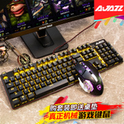 Black - mechanical keyboard and mouse black red mechanical keyboard mouse game LOL/CF Kit