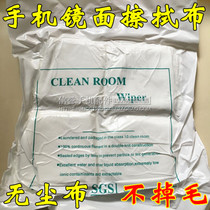 Mobile phone LCD screen wipe cloth dust-free cloth Ultrafine fibre anti-static dust-free cloth clean cloth hairless