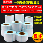Thermosensitive self-adhesive label printing stickers barcode label paper logistics 10080706050403020