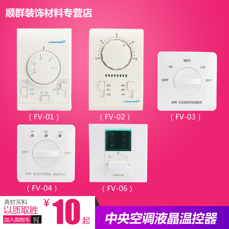 Fan coil central air-conditioning LCD thermostat three-speed mechanical air volume control switch panel