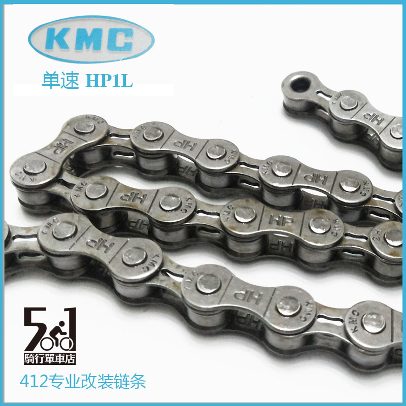 The genuine KMC HP1L single-speed hollow chain with magic button is popular 412 410 in Taiwan Guimeng