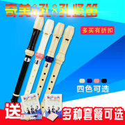 Chi Mei brand 6 Hole eight six German soprano clarinet beginner entry hole 8 hole flute clarinet clarinet
