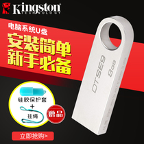 Kingston computer system u disk win7 Ultimate 64-bit win8 installed U disk pure version of the installation system USB