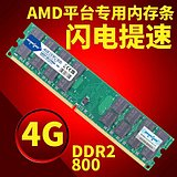shipping macros want DDR2 4G 800 desktop memory Article II dedicated AMD compatible 533 667