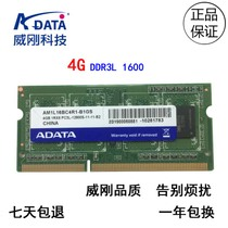 Weigang 4G DDR3L 1600 Laptop Memory DDR3 Low Power and 1333AM1L16BC4R1-B1GS
