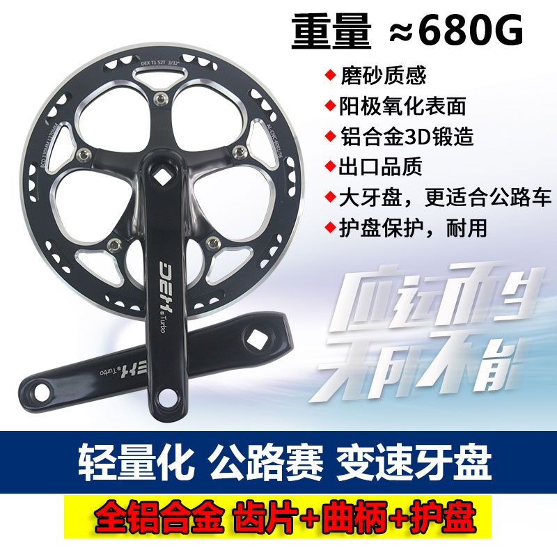 52 tooth road bike sprocket wheel 10 speed 7 8 9 small wheel folding gear plate square hole 52T aluminum alloy crank