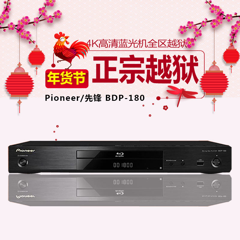 [The goods stop production and no stock]Pioneer/ Pioneer BDP-180 Upgraded version BDPX300 Blu-ray 3D Jailbreak 4K area without watermark