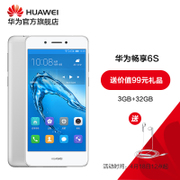 Limited to buy gifts Huawei/ HUAWEI enjoy 6S official genuine 4G smartphone large screen large capacity