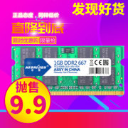 Package macros want DDR2 667, 1G notebook memory, PC2-5300 compatible 533, dual pass 2G support