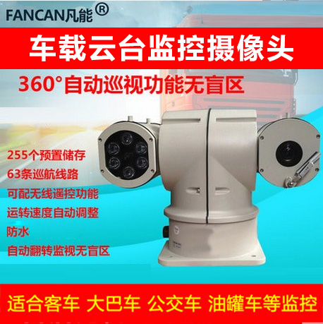 Vehicle-mounted Yuntai/High Definition White Light/Infrared Night Vision Vehicle-mounted Integrated Machine