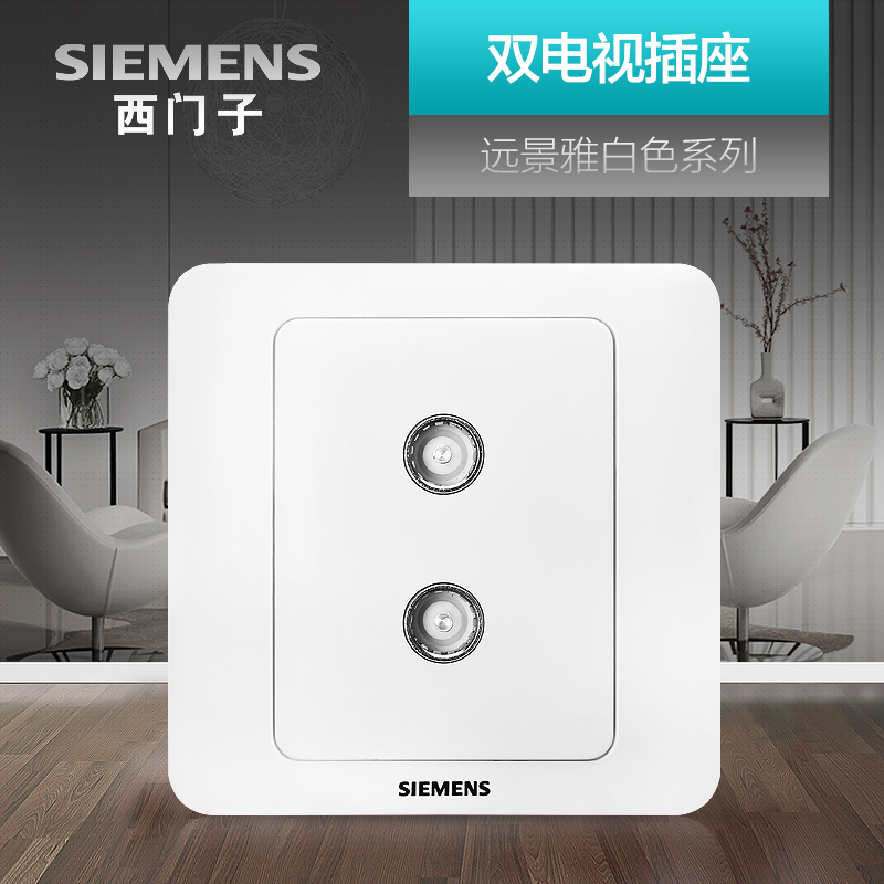 Siemens Cable TV Socket Panel Vision Yabai 86 Household Closed Circuit TV Double TV Socket