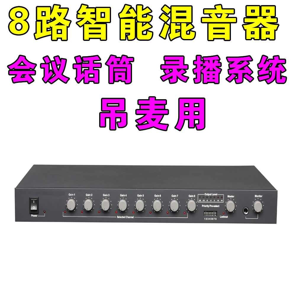 Categoryreverberationproductname Li Sheng Mx 830 Professional Microphone Mixer Conference 8 Channel Recording System Hang