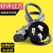 Electric cooker kettle desktop computer power line three display projector printer host wire plug