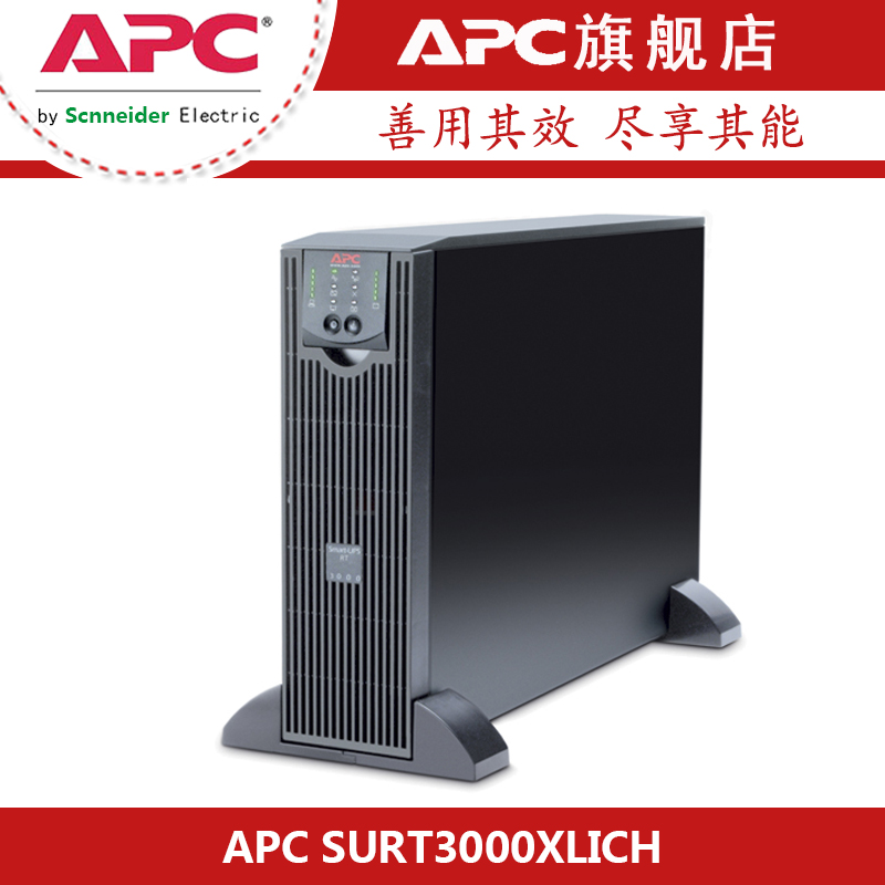APC SURT3000XLICH Online Interactive UPS Uninterruptible Power Supply 2100W/3000VA