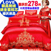 Four piece of red cotton embroidery wedding wedding wedding bedding Liubashi set cotton embroidered bedding