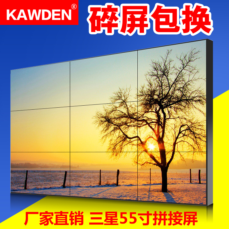 Kawden 55 inch borderless LCD splicing monitor large screen display splicing screen TV wall