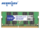 macro to DDR4 2133 8G notebook memory computer memory DDR4 8G memory notebook