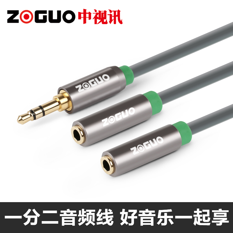 ZOGUO/China Video A4 1/2 Audio Line 3.5mm Pure Copper Audio Divider One Drag Two Connection Line