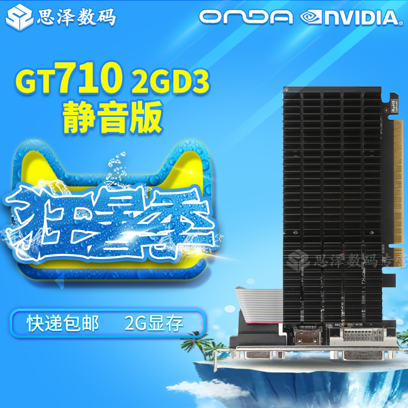 Onda GT710 Model 2GD3 Silent Edition Independent 2G Semi-High Knife Card Entry Level Desktop Gaming Graphics