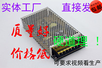 Minsheng Electric-12V10A Switching Power Supply 12V120W Monitoring Power Supply