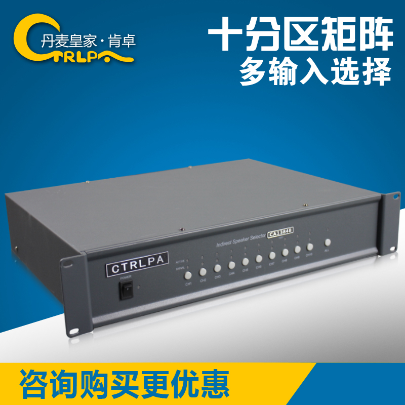 CTRLPA CA1384B Campus Intelligent Public Broadcasting 10-way Partitioner 10-zone Matrix Partitioning Switch