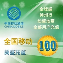 National mobile phone charges recharge 100 yuan mobile phone recharge card fast recharge seconds recharge charges