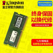 Kingston 8g memory DDR4 2400 8G notebook memory four generation memory compatible with 2133