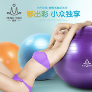 Feng Yan thick yoga ball explosion-proof fitness ball yoga ball pregnant women lose weight ball increasingly thin