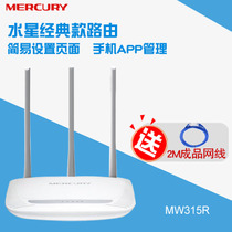 Mercury MW315R home wireless router 300M wall limit high-speed fiber-optic broadband intelligent three antenna WIFI
