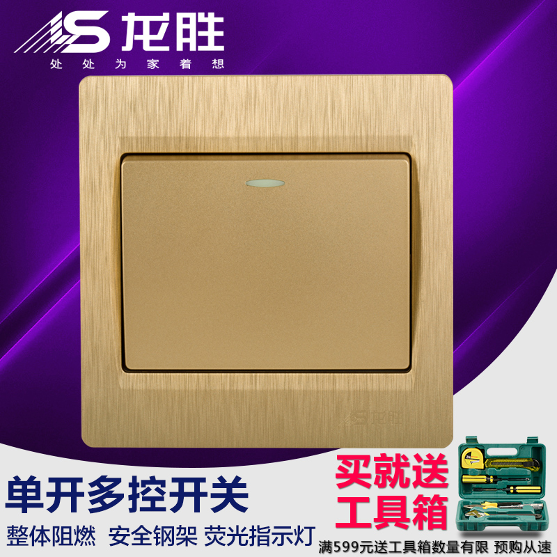 Longsheng D3 switch socket type 86 one open multiple control switch single open wall large panel switch panel rose gold