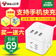 Bull cube socket USB stereo row insert intelligent Mini multifunctional fast charging creative line vertical plug