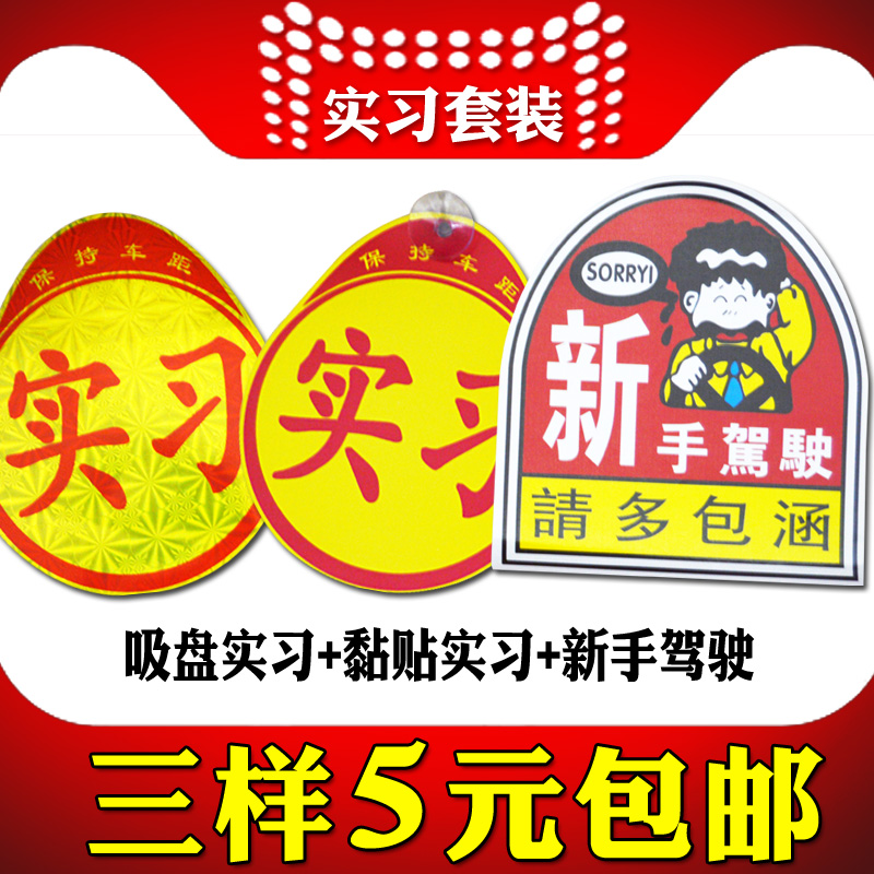 Novice Road Traffic Management Bureau Regular Unified Car Reflective Internship Sticker Signboard Sucker Magnetic