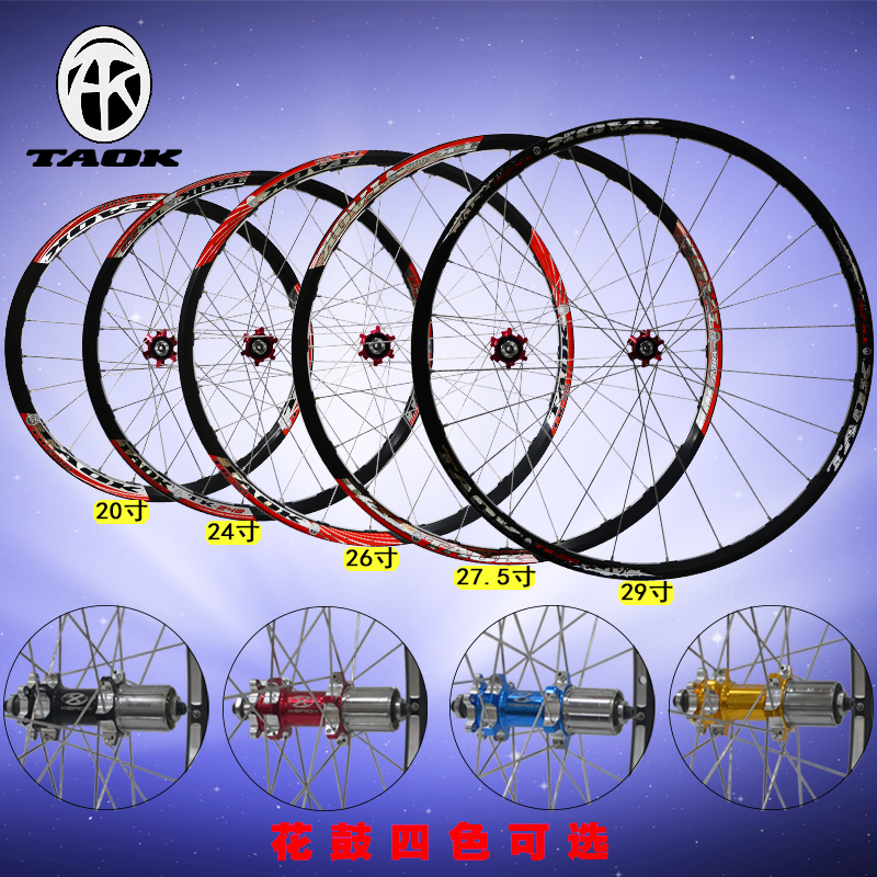 TAOK 20 24 26 27.5 29 inch mountain wheel set bike 2 Palin straight pull disc brake wheel hub