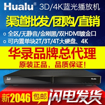 Hualu BDP2046S High Definition Blu-ray Player 4K3D Video Disc Player DVD Small Area Household