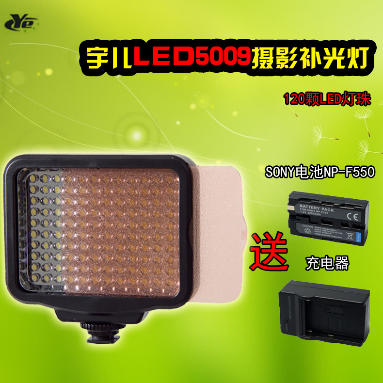 YE Yu LED5009 LED video light fill DV wedding lamp news photography light send 550 battery charge