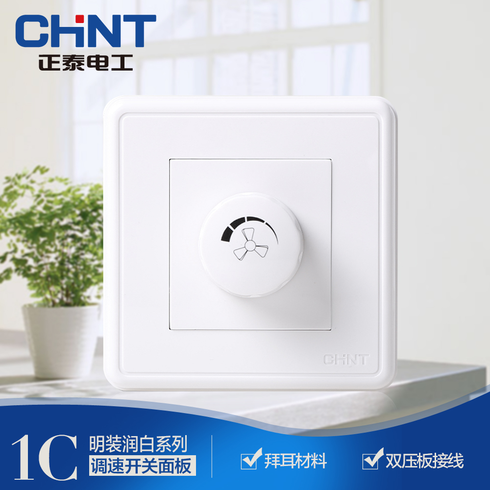 Zhengtai Switch Socket NEW1C Open Wall Switch Open Speed Regulating Switch Panel Zhengtai Electrician