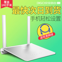 Netcore 360 router mini mini home wireless wall Wang unlimited WIFI fiber-optic high-speed broadband