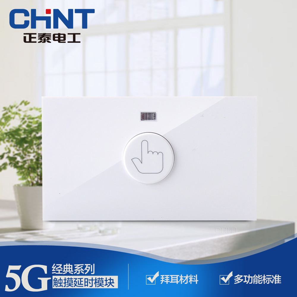 Chint switch socket 118 wall switch NEW5G touch delay module