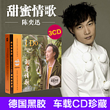 Car CD discs Eason Chan album selection Cantonese classical music songs vinyl lossless record